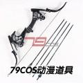 79COS动漫道具