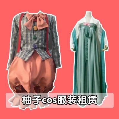 柚子cosplay服装出租/租赁