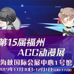 2019年11月30日第15届福建福州ACG动漫展活动信息。