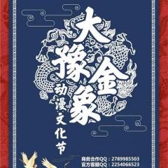 郑州·大豫金象动漫文化节将于11月23日开幕