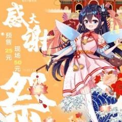 2020年2月15日江苏苏州大感谢祭