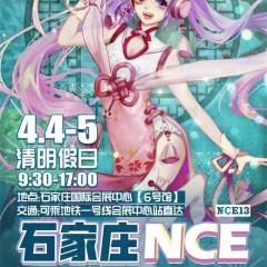 河北石家庄20204月·NCE动漫游戏盛典