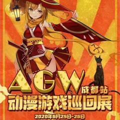 2020年6月25日四川成都AGW动漫游戏巡回展