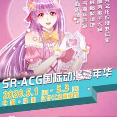 沈阳·SR-ACG国际动漫嘉年华(延期)