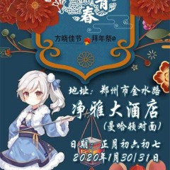 郑州·大豫·郑青春动漫文化节