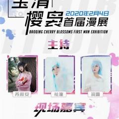 黑龙江省双鸭山·宝清樱袅首届动漫展