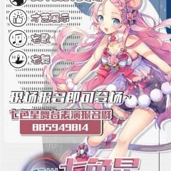 杭州·七色星国际动漫游戏嘉年华暨第一届三坑少女品牌特卖会
