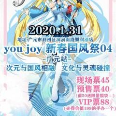 广元·有家动漫吧—YOUJOY新年祭02
