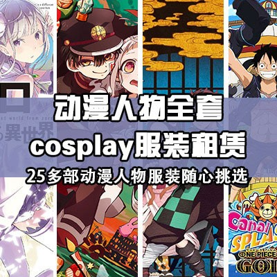 花城cosplay服装出租啦,动漫/游戏服装租赁!