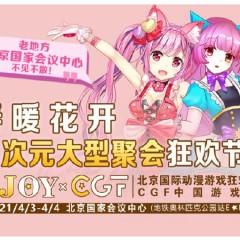 2021年4月3日-4日春暖花开IJOY漫展xCGF中国游戏节!