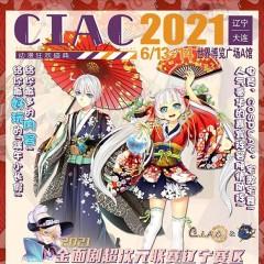 2021年6月·大连暨金面剧超次元联赛辽宁赛区-CIAC动漫狂欢盛典