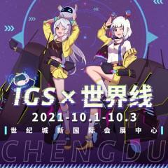 2021年10月1日IGS×成都世界线动漫展,蒂娜酱携手IGS娘,带你国庆三天狂欢不停!