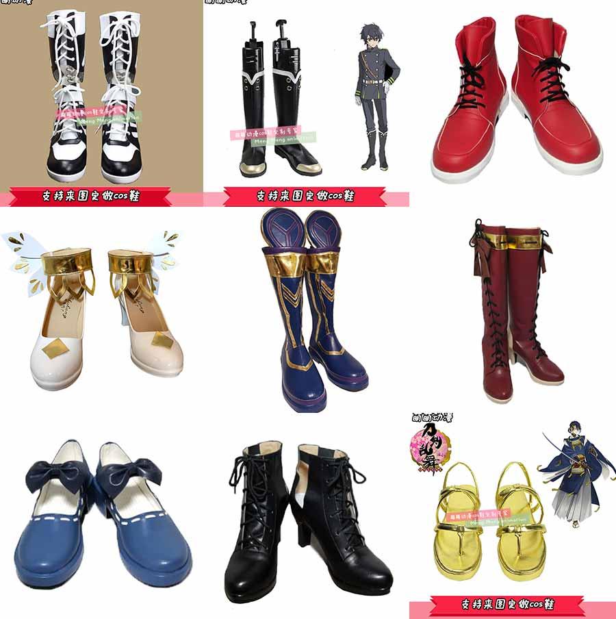 cosplay鞋靴