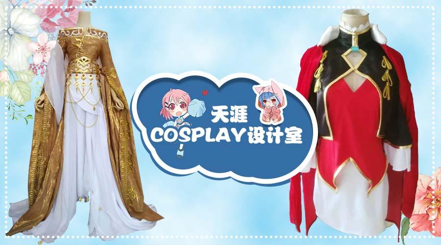 专业承接动漫服装定制,天涯cosplay设计室
