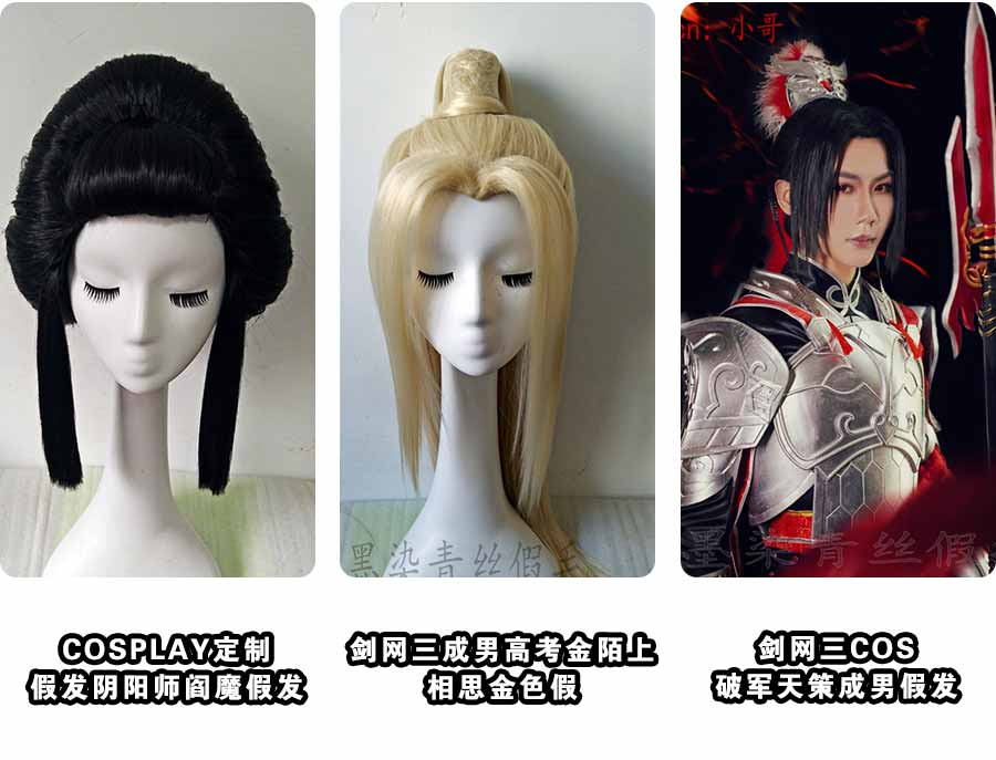 cosplay假发
