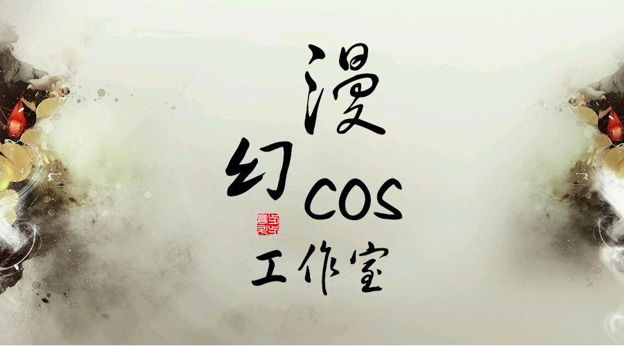漫幻COS工作室