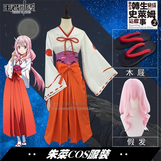 朱菜cosplay服装