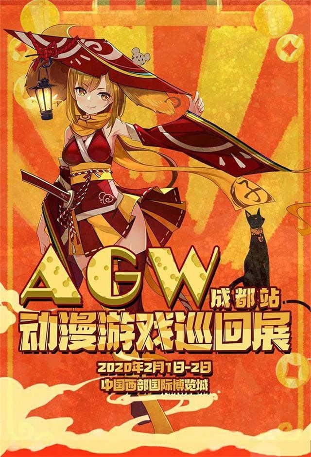 成都·AGW动漫游戏巡回展