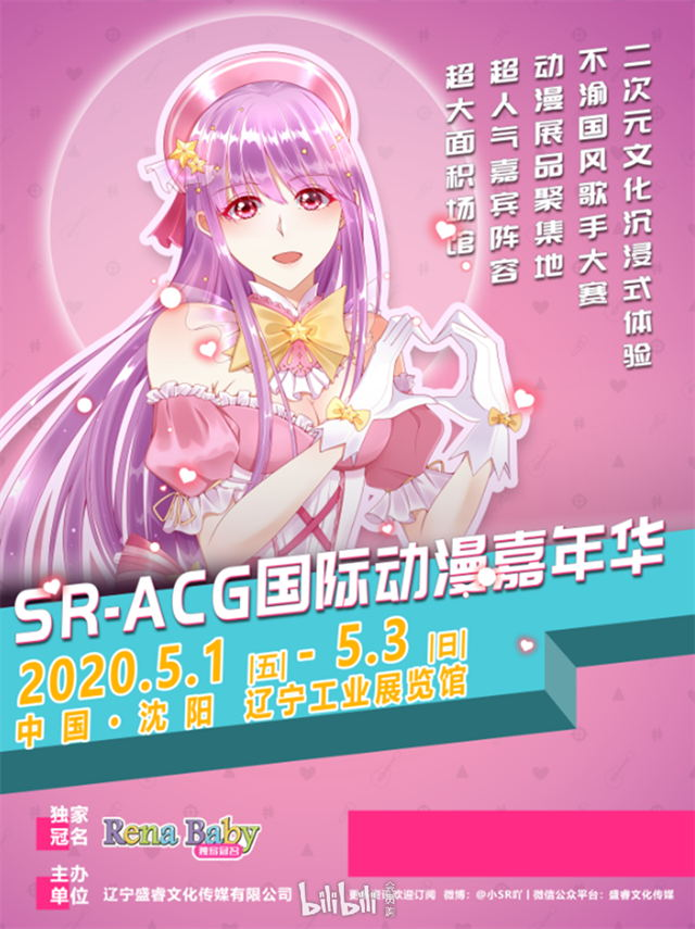 沈阳·SR-ACG国际动漫嘉年华