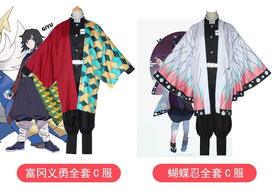 富冈义勇和蝴蝶忍cosplay服装