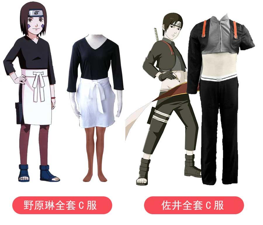 野原琳和佐井cos服