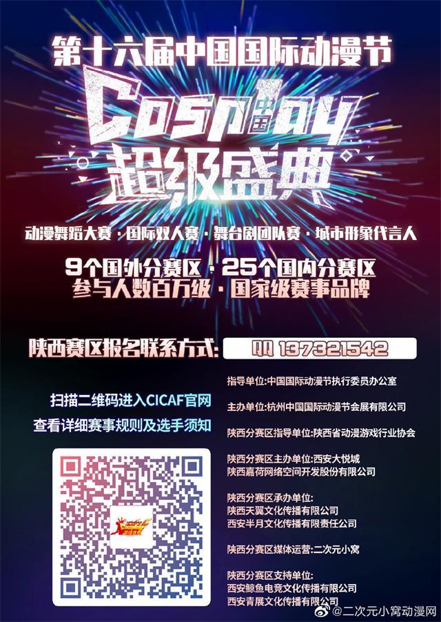 国漫中国COSPLAY超级盛典,陕西赛区本月开赛