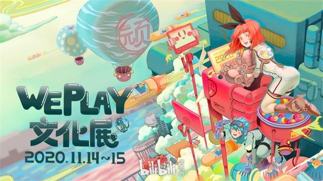 上海·2020WePlay文化展