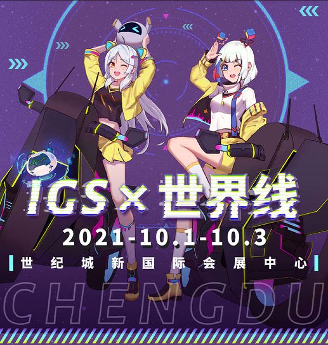 2021年10月1日IGS×成都世界线动漫展